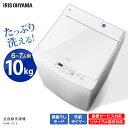 洗濯機 10kg 全自動洗濯機 10.0kg PAW-101...