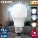 【2個セット】LED電球 E26 広配光 60形相当 昼光色 昼白色 電球色 LDA7D-G-6T62P LDA7N-G-6T62P LDA7L-G-6T62P LED電球 電球 LED LEDラ..
