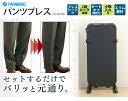 ズボンプレッサー パンツプレス SA-4625BL ダークブルー パンツプレッサー スーツ アイロン ツインバード TWINBIRD【D】送料無料