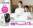 【200円OFFクーポン対象】衣類乾燥機 カラリエ ホワイト...