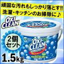【2個セット】送料無料 オキシクリーン 1.5kgアメリカ ...