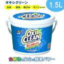 オキシクリーン 送料無料 1.5kg 洗濯 洗剤 大容量サイ...