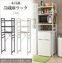 冷蔵庫 ラック キッチンラック 3段 送料無料 冷蔵庫 上 収納 レンジラック 冷蔵庫ラック すきま収納 隙間収納 台所収納 ホットプレート メッシュパネル付き 高さ調節可能 あす楽