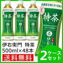 【23日エントリーでポイント2倍】【48本入】特茶 サントリ...