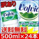 【訳あり】ボルヴィック 500ml 24本 送料無料 ミネラルウォーター Volvic 500mL×...
