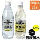 【あす楽】炭酸水 強炭酸水 500ml 24本 炭酸水 炭酸...