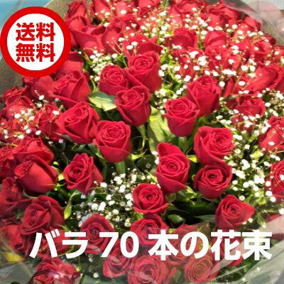 バラの花束【送料無料】真っ赤なバラ70本【_メッセ入力】【RCPdec18】 古希のお祝い、お誕生日、結婚祝い、結婚記念日