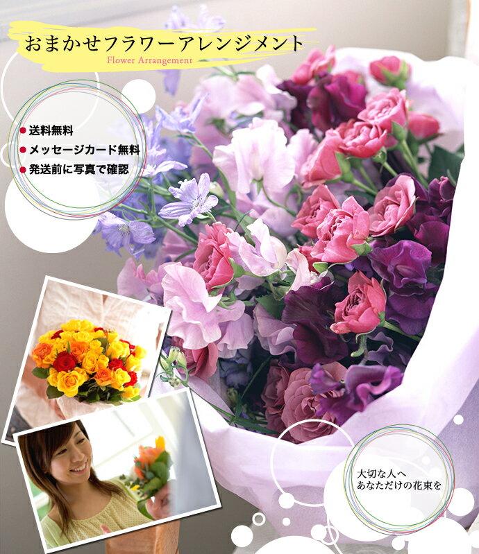 【送料無料】季節のお花おまかせ花束 10,00...の紹介画像2