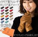【期間限定 送料無料】イタリア製レザー手袋 ナッパ革カシミア100%裏手袋 レディース ベーシック GUA022
