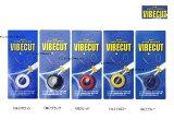 【よりどり2個で】VIBECUT(バイブカット)まったく新しい振動止めSUVC001【定番】●●