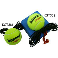 【よりどり5個で送料無料】Kimony(キモニー)硬式テニス用マル秘 練習機KST361【定番】●●の画像