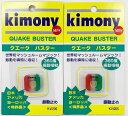 【送料無料】Kimony(キモニー)QUAKE BUSTER(クエークバスター)振動止め2個セットレッド×グリーンKVI205-RDGN-2SET【定番】