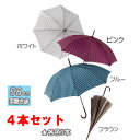 【4本セット】【よりどり3個で送料無料】レディース・ウィメンズリボンストライプ58cm ジャンプ傘RMA5767-4SET【17☆】【雨傘】【婦人傘】