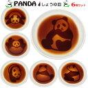 【2000円均一】【よりどり3個で送料無料】パンダ醤油皿小皿...