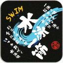 【よりどり20個で送料無料】部活魂 BUKATSU DAMASHIIインクジェット ミニタオル水泳ブラック6417【定番】●●