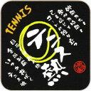 【よりどり20個で送料無料】部活魂 BUKATSU DAMASHIIインクジェット ミニタオルテニスブラック6419【定番】●●