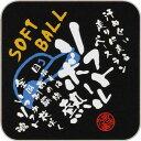 【よりどり20個で送料無料】部活魂 BUKATSU DAMASHIIインクジェット ミニタオルソフトボールブラック6424【定番】●●