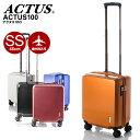 アクタス スーツケース ACTUS アクタス100 アクタス スーツケース キャリーケース Sサイズ 45cm ビジネス コインロッカーサイズ 出張【機内持ち込み】