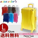 スーツケース アクタス ACTUS COLORS [アクタス カラーズフレーム] 72cm 【Lサイズ】 【キャリーバッグ】【送料無料】【軽量】【スーツケース】【ACTUS】【アクタス】【レビューでアイテムプレゼント!】 海外旅行