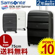 サムソナイト Samsonite アメリカンツーリスター BON AIR Spinner(ボンエアー) スーツケース キャリーケース Lサイズ 75cm EXP ビジネス 出張