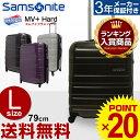 サムソナイト Samsonite アメリカンツーリスター MV+ Hard エムブイプラス ハード スーツケース 79cm 【Lサイズ】【キャリーバッグ】【送料無料】【スーツケース】【サムソナイト】 海外旅行