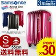 アメリカンツーリスター サムソナイト スーツケース Samsonite [Arona Lite・アローナ ライト] 55cm 【Sサイズ】【キャリーバッグ】【送料無料】【軽量】【キャリーケース】【機内持ち込み】