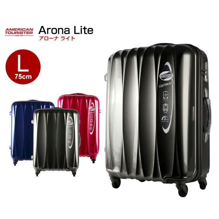 スーツケース サムソナイト Samsonite アメリカンツーリスター[Arona Lite・アローナ ライト] 75cm 【Lサイズ】 【キャリーバッグ】【送料無料】【軽量】【サムソナイト】 海外旅行