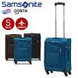 アメリカンツーリスター サムソナイト スーツケース Samsonite [COSTA・コスタ・75W*007] 55cm 【Sサイズ】【キャリーバッグ】【送料無料】【キャリーケース】【機内持ち込み】