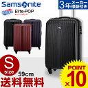 スーツケース サムソナイト Samsonite[Elite-POP・エリートポップ] Spinner 59/21cm 【Sサイズ】 【キャリーバッグ】【送料無料...