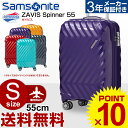アメリカンツーリスター サムソナイト スーツケース Samsonite [ZAVIS・ゼイビス] 55cm 【Sサイズ】【キャリーバッグ】【送料無料】【軽量】【キャリーケース】【機内持ち込み】