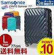 アメリカンツーリスター サムソナイト スーツケース Samsonite [ZAVIS・ゼイビス] 77cm 【Lサイズ】【キャリーバッグ】【送料無料】【軽量】【キャリーケース】