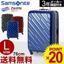スーツケース アメリカンツーリスター AMERICAN TOURISTER[Zeolite・ゼオライト・I55*003] Spinner 75 76cm 【Lサイズ】 【キャリーバッグ】【送料無料】【