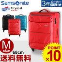 スーツケース サムソナイト Samsonite[Tropical・トロピカル] 68cm 【Mサイズ】 【キャリーバッグ】【送料無料】【ソフトキャリー】【サムソナイト】【軽量】 海外旅行