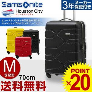 スーツケース サムソナイト アメリカンツーリスター ヒューストン