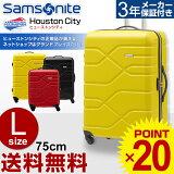サムソナイト スーツケース 大型 Samsonite アメリカンツーリスター[Houston City・ヒューストンシティ・R98*006] Spinner 75/28 TSA 75cm 【Lサイズ】【キャリーバッグ】【送料無料】【キャリーケース】