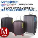 サムソナイト Samsonite・アメリカンツーリスター ラゲッジカバー 旅行用品