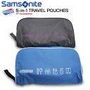 サムソナイト Samsonite・アメリカンツーリスター トラベルポーチセット 旅行用品
