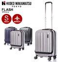 スーツケース ヒデオワカマツ HIDEO WAKAMATSU FLASH フラッシュ 55cm 【Sサイズ】【キャリーバッグ】【送料無料】【スーツケース】【HIDEO WAKAMATSU】【ヒデオワカマツ】【機内持ち込み】 海外旅行