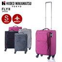 スーツケース ヒデオワカマツ HIDEO WAKAMATSU FLY II フライ2 55cm 【Sサイズ】【キャリーバッグ】【送料無料】【スーツケース】【HIDEO WAKAMATSU】【ヒデオワカマツ】【機内持ち込み】 海外旅行