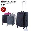 スーツケース ヒデオワカマツ HIDEO WAKAMATSU FLY II フライ2 65.5cm 【Mサイズ】【キャリーバッグ】【送料無料】【スーツケース】【HIDEO WAKAMATSU】【ヒデオワカマツ】海外旅行