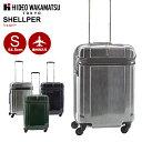 ヒデオワカマツ スーツケース HIDEO WAKAMATSU シェルパー 85-76340 54.5cm 【Sサイズ】【キャリーバッグ】【送料無料】【キャリーケース】【機内持ち込み】