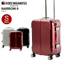 ヒデオワカマツ スーツケース HIDEO WAKAMATSU ナロー2 85-76360 54cm 【Sサイズ】【キャリーバッグ】【送料無料】【キャリーケース】【機内持ち込み】