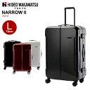 ヒデオワカマツ スーツケース HIDEO WAKAMATSU ナロー2 85-76380 76.5cm 【Lサイズ】【キャリーバッグ】【送料無料】【キャリーケース】