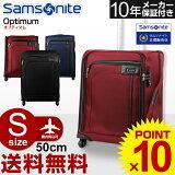 スーツケース サムソナイト Samsonite[Optimum・オプティマム] 50cm 【Sサイズ】 【キャリーバッグ】【送料無料】【ソフトキャリー】【サムソナイト】【軽量】【機内持ち込み】 海外旅行
