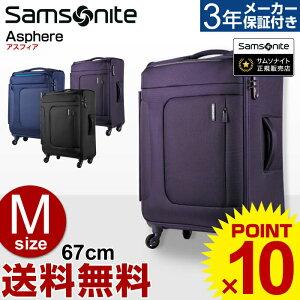 スーツケース サムソナイト アスフィア キャリーバッグ キャリー サムソナ
