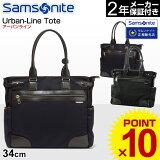 トート ビジネスケース サムソナイト Samsonite メンズ [Urban-Line・アーバンライン・80S*003] 34cm 【軽量】【ハンドバッグ】