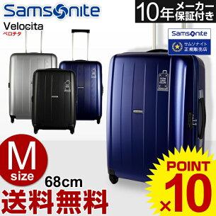 スーツケース サムソナイト ベロチタ キャリーバッグ