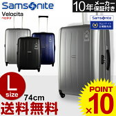 スーツケース サムソナイト Samsonite[Velocita・ベロチタ] 74cm 【Lサイズ】 【キャリーバッグ】【軽量】【送料無料】【スーツケース】【サムソナイト】 海外旅行コロコロ キャスター大型