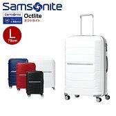 スーツケース サムソナイト Samsonite[Octlite・オクトライト・I72*003] Spinner 75【Lサイズ】 【キャリーバッグ】【送料無料】【スーツケース】【サムソナイト】海外旅行コロコロ キャスター