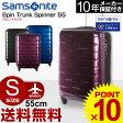 スーツケース サムソナイト Samsonite[Spin Trunk・スピン トランク] Spinner 55cm 【Sサイズ】 【キャリーバッグ】【送料無料】【スーツケース】【サムソナイト】【機内持ち込み】 海外旅行コロコロ キャスター
